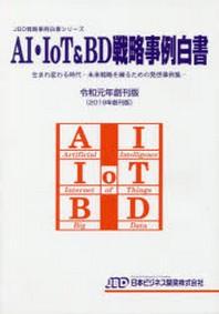 AI.IOT&BD戰略事例白書 生まれ變わる時代-未來戰略を練るための發想事例集- 令和元年創刊版