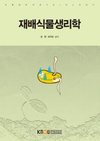재배식물생리학(2학기, 워크북포함)