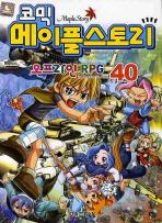 메이플 스토리 오프라인 RPG. 40
