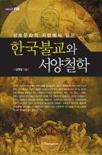 상호문화적 지평에서 읽은 한국불교와 서양철학