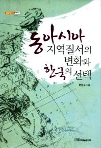 동아시아 지역질서의 변화와 한국의 선택