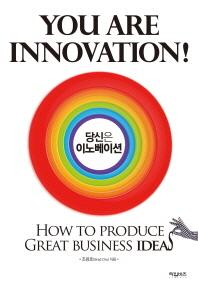 당신은 이노베이션(You are Innovation)