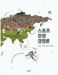 스포츠 관광 경영론