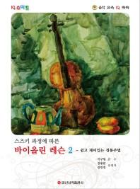 IQ 스마트 스즈키 과정에 따른 바이올린 레슨. 2: 쉽고 재미있는 정통주법
