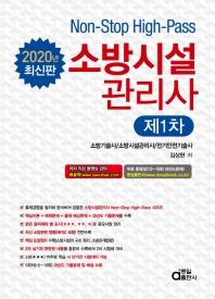 Non-Stop High-Pass 소방시설관리사 제1차(2020)