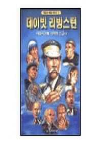 데이빗 리빙스턴(믿음의 영웅 시리즈 1)