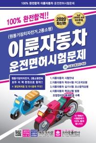 이륜자동차 운전면허시험문제(2020)(8절)
