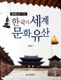 한국의 세계문화유산(큰글자책)