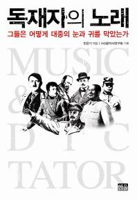 독재자의 노래