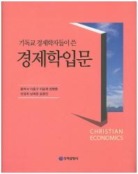 기독교 경제학자들이 쓴 경제학입문