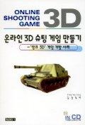 온라인 3D 슈팅 게임 만들기(CD-ROM 1장 포함)