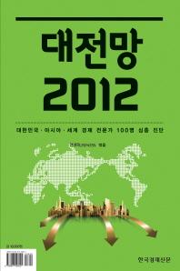 대전망 2012