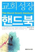 교회성장 핸드북