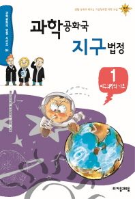 과학공화국 지구법정. 1: 지구과학의 기초