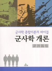 군사학 개론