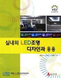 실내외 LED조명 디자인과 응용