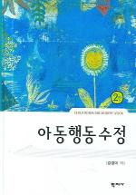 아동행동수정(제2판)