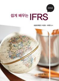 쉽게 배우는 IFRS(2015)
