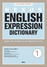 넥서스 영어표현사전. 1(Nexus English Expression Dictionary)