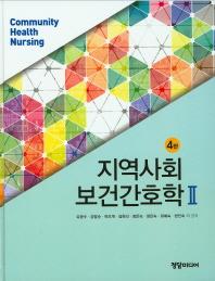 지역사회 보건간호학. 2