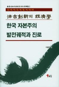 한국 자본주의 발전궤적과 진로