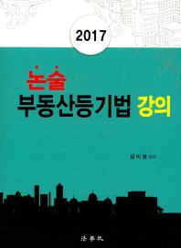 논술 부동산등기법 강의(2017)