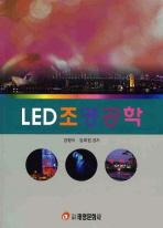 LED 조명공학