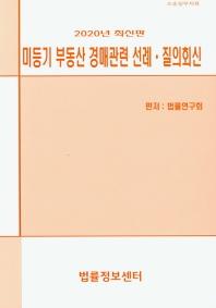미등기 부동산 경매관련 선례 질의회신(2020)