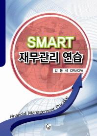 SMART 재무관리 연습