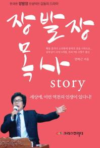 장발장 목사 Story