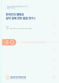 한국인의 행복과 삶의 질에 관한 종합 연구 II