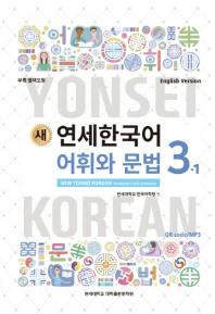 새 연세한국어 어휘와 문법 3-1(영어)