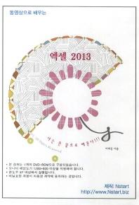 동영상으로 배우는 엑셀 2013(DVD)