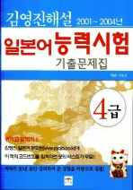 김영진 해설 일본어능력시험 기출문제집 4급
