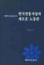 한국전통사상과 새로운 노동관