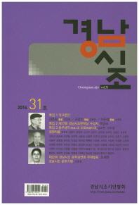 경남시조(2014 31호)