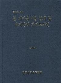 환경부 제정 물 재이용시설 설계 및 유지관리 가이드라인(2013)