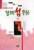 장미 섬 우화 1