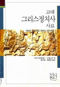 고대 그리스정치사 사료(아테네 스파르타 테바이 정치제도)