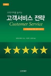 고객 가치를 높이는 고객서비스 전략