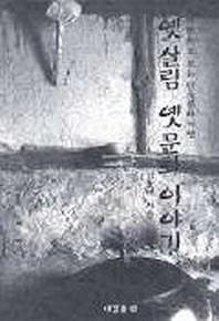 옛 살림 옛 문화 이야기