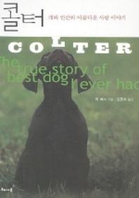 콜터-개와 인간의 아름다운 사랑이야기