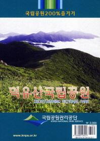 덕유산국립공원