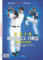 메이저리그 기록집(2010)