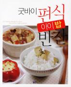 굿바이 편식 아이밥 반찬