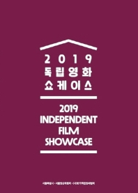 2019 독립영화 쇼케이스