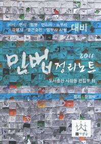 민법 정리노트(2011)