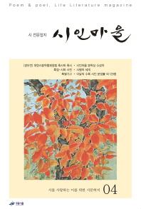 시인마을(4호)