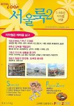서울룩 (지하철 여행 5-8호선)