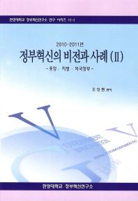 정부혁신의 비전과 사례. 2: 중앙 지방 외국정부(2010 2011년)